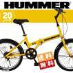 ハマー  折りたたみ自転車 20インチ 自転車 折り畳み自転車 HUMMER