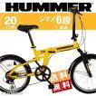 ハマー 折りたたみ自転車 20インチ 折り畳み自転車  シマノ6段変速 Fサス 自転車