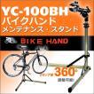 メンテナンススタンド 自転車 スタンド バイクハンド BIKE HAND YC-100BH