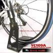 ディスプレイスタンド 自転車スタンド メンテナンススタンド バイクハンド BIKE HAND YC-109A