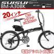 電動アシスト自転車  電動自転車 折りたたみ 20インチ SUISUI スイスイ シマノ6段変速 リチウム バッテリー