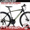 クロスバイク 自転車 700C アルミフレーム 軽量 フロントディスクブレーキ シマノ21段変速