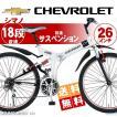 マウンテンバイク MTB シボレー 折りたたみ自転車 26インチ CHEVROLET 自転車