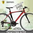 クロスバイク 自転車 700C 軽量 アルミフレーム フェラーリ Ferrari シマノ24段変速