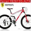 フェラーリ Ferrari マウンテンバイク MTB  26インチ アルミ ディスクブレーキ Wサス ALTAS 24段変速