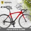 ロードバイク 自転車 700C アルミフレーム 軽量 シマノ16段変速 クラリス デュアルコントロールレバー フェラーリ Ferrari