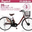 電動アシスト自転車  電動自転車 26インチ Raychell レイチェル FT-263R-EA  リチウム バッテリー