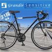 ロードバイク 自転車 Grandir Sensitive グランディール 700C シマノ21段変速