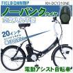 電動アシスト自転車 折りたたみ自転車 20インチノーパンク 電動自転車 ミムゴ フィールドチャンプ