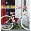 クロスバイク 軽量 アルミフレーム 700C 自転車 シマノ7段変速 LIG MOVE