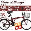 折りたたみ自転車 20インチ シマノ6段変速 自転車 ミムゴ カゴ付き  LEDライト/カギ付き