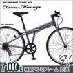 クロスバイク 折りたたみ自転車 700C 自転車 アルミフレーム 軽量 シマノ製7段変速 通勤 通学