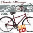 折りたたみ自転車 クロスバイク 700C 自転車  ミムゴ MG-CM700C シマノ製6段変速