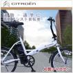 電動アシスト自転車 20インチ 電動自転車 折りたたみ 安い おしゃれ