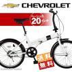 折りたたみ自転車 20インチ 自転車 折り畳み自転車 シボレー CHEVROLET