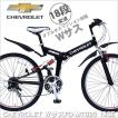 折りたたみ自転車 26インチ マウンテンバイク 自転車 シボレーCHEVROLET シマノ18段変速 Wサス