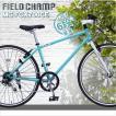 クロスバイク 自転車 700C シマノ6段変速 フィールドチャンプ おしゃれなクロスバイク