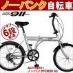 ノーパンク自転車 折りたたみ自転車 20インチ ノーパンクタイヤ シマノ製6段ギア付き 自転車