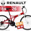 ルノ―  折りたたみ自転車 26インチ  折り畳み自転車 自転車 シマノ18段変速 RENAULT FDB26 18S