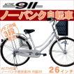 ノーパンク 自転車 シティサイクル おしゃれなママチャリ 26インチ 前カゴ付き シマノ内装3段変速 LEDオートライト