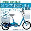 三輪自転車  大人用三輪車  ミムゴ スイングチャーリー ロータイプ MG-TRE16SW-BL 高齢者 シニア