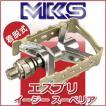 三ヶ島 ペダル MKS エスプリ イージー スーペリア Esprit Ezy Superior ミカシマ 自転車 ペダル