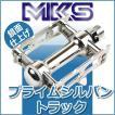 MKS 三ヶ島製作所  Prime Sylvan Track (シルバー) ミカシマ mikashima  プライム シルバン トラック