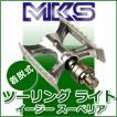 三ヶ島 ペダル MKS  ツーリングライト イージー スーペリア Ezy Superior ミカシマ 自転車 ペダル