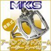 三ヶ島製作所 ミカシマ mikashima MKS アーバン プラットフォーム イージー スーペリア シルバー