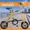 折りたたみ自転車 12インチ 軽量 アルミ コンパクト折り畳み自転車 ナノー NANOO 7段変速  NANOO FD-1207