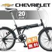 シボレー 折りたたみ自転車 20インチ 自転車  軽量 折り畳み自転車 CHEVROLET 自転車 ジェットブラック