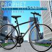 クロスバイク 自転車 700C 軽量 アルミフレーム シマノ製7段変速 PCR-7007AL プロフェト PROPHET