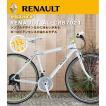 ルノー クロスバイク 軽量 アルミフレーム自転車 700C RENAULT AL-CRB7021 シマノ7段変速