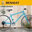 ルノー クロスバイク 700C 自転車 RENAULT CRB7006S シマノ6段変速