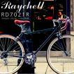 レイチェル ロードバイク 自転車 700C  シマノ21段変速 Raychell RD-7021R