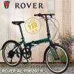 折りたたみ自転車 20インチ 軽量 アルミフレーム 自転車 シマノ7段変速 ローバー ROVER