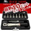 トルクレンチ 自転車 バイクハンド BIKE HAND YC-617-2S
