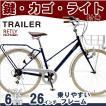 シティサイクル 26インチ 自転車 シマノ6段変速 おしゃれ ママチャリ シティバイク TRAILER トレイラー 前カゴ/カギ/ライト