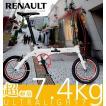 ルノー  折りたたみ自転車 14インチ 超軽量 アルミ コンパクト 折り畳み自転車 RENAULT ULTRALIGHT7