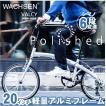 折りたたみ自転車 20インチ 折り畳み自転車 軽量 アルミ シマノ6段変速 WACHSEN ヴァクセン