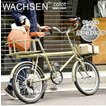 カーゴバイク 20インチ ミニベロ  自転車 おしゃれ シマノ6段変速 WACHSEN ヴァクセン 送料無料
