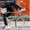 ロードバイク 自転車 700C クロモリ 軽量 シマノ14段変速 補助ブレーキ WACHSEN ヴァクセン