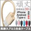 iPhone 充電ケーブル Android タイプC対応 保護 丈夫なアルミ合金充電ケーブル ポイント消化 全7色