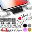 iPhone イヤホン 充電 変換アダプタ 4in1 2in1 音楽再生 リモコン操作 同時充電 急速充電対応 令和記念