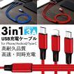 充電ケーブル 3in1 急速 3A iPhone TypeC Micro USB 充電ケーブル アンドロイド 1.2m 急速充電 令和記念