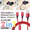 充電ケーブル 2in1 同時充電 スマホ iPhone MicroUSB Type-C アンドロイド タイプC 断線しにくい セット