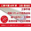 工事不要 角度調節可能 LED蛍光灯 40形 348灯搭載わずか17W 最新SMDLED 30mm×1200mm