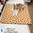 【防水シート】オリジナル・ラリシー(M)140×150cm【犬グッズ 犬雑貨 ペット 旅行 ドライブ用品 マナーシート】
