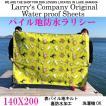 パイル地 防水シート ラリシー L  140×200cm ペット用 犬旅 老犬介護 洗える防水マット