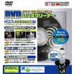 エアー式DVDレンズクリーナー/BD対応